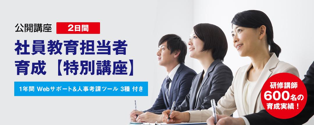 公開講座 社員教育担当者育成【特別講座】