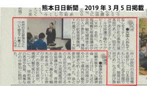 株式会社トゥルース専属マナー講師下村薫の新聞掲載記事(熊本日日新聞)