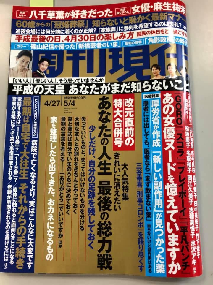 株式会社トゥルース社長の笹西一部監修のマナー記事掲載の週刊現代誌表紙