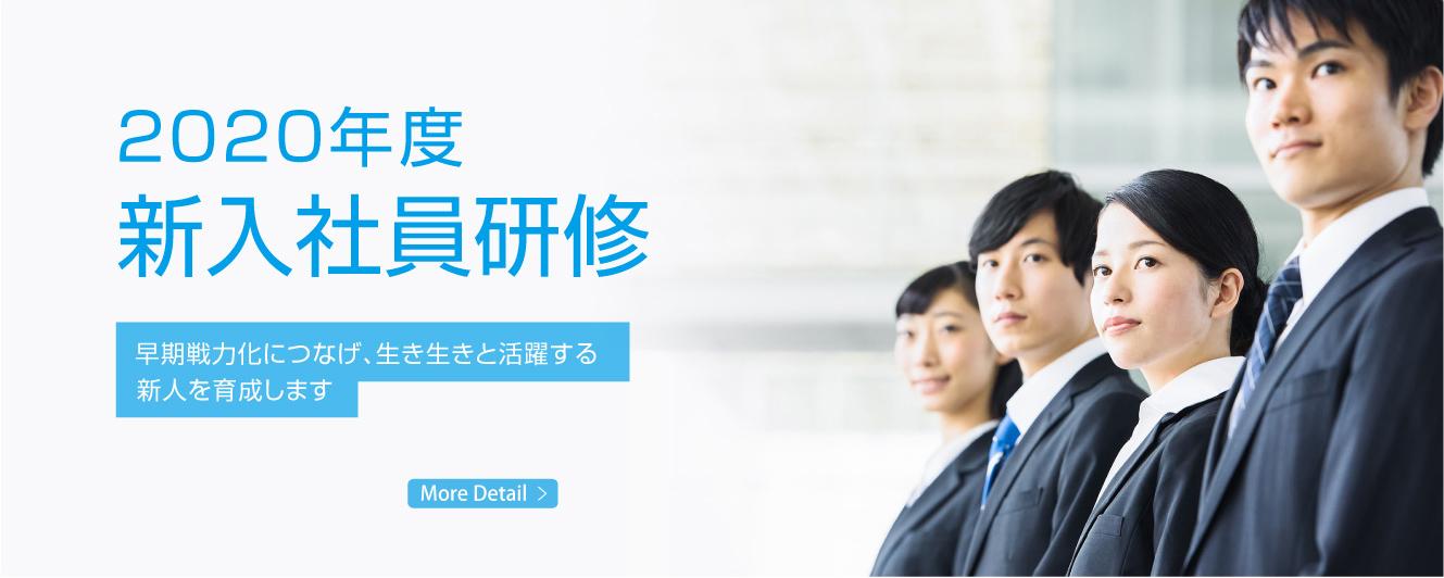 新入社員研修。新入社員研修の結果は、早期戦力化・人材定着化の鍵となります。