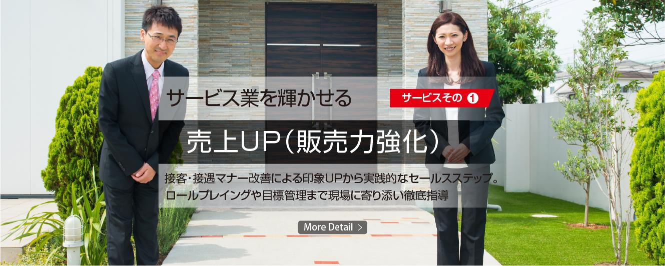 売上UP(販売力強化)、接客・接遇マナー改善による印象UPから実践的なセールスステップ。ロールプレイングや目標管理まで現場に寄り添い徹底指導